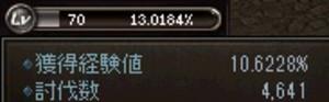 Linc0820